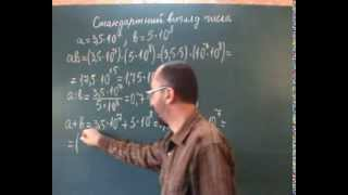 Стандартний вигляд числа 8 клас