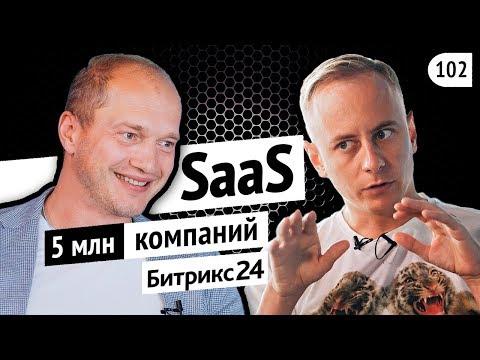 SaaS-бизнес с оценкой Forbes в $106 млн и 5+ млн компаний-клиентов. // Сергей Рыжиков, Битрикс24