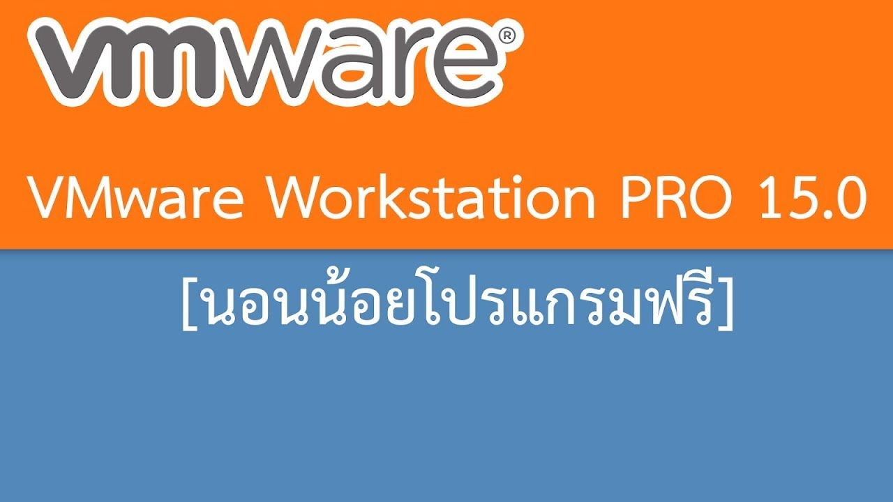[ติดตั้งโหลด] VMware Workstation Pro 15 [Full] ถาวร #VMware15 ถาวร