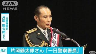 東京・荒川区で、タレントの片岡鶴太郎さんを一日署長に迎えて交通安全...