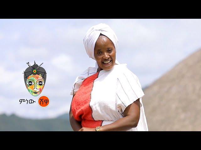 Ethiopian Music: Genet Seyoum (Iza Koyana) ገነት ስዩም (ኢዛ ኮያና) New Ethiopian Music 2021(Official Video)