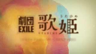 劇団EXILE初 純愛人情ドラマの決定版! 心ゆさぶる、涙なくしては見られ...