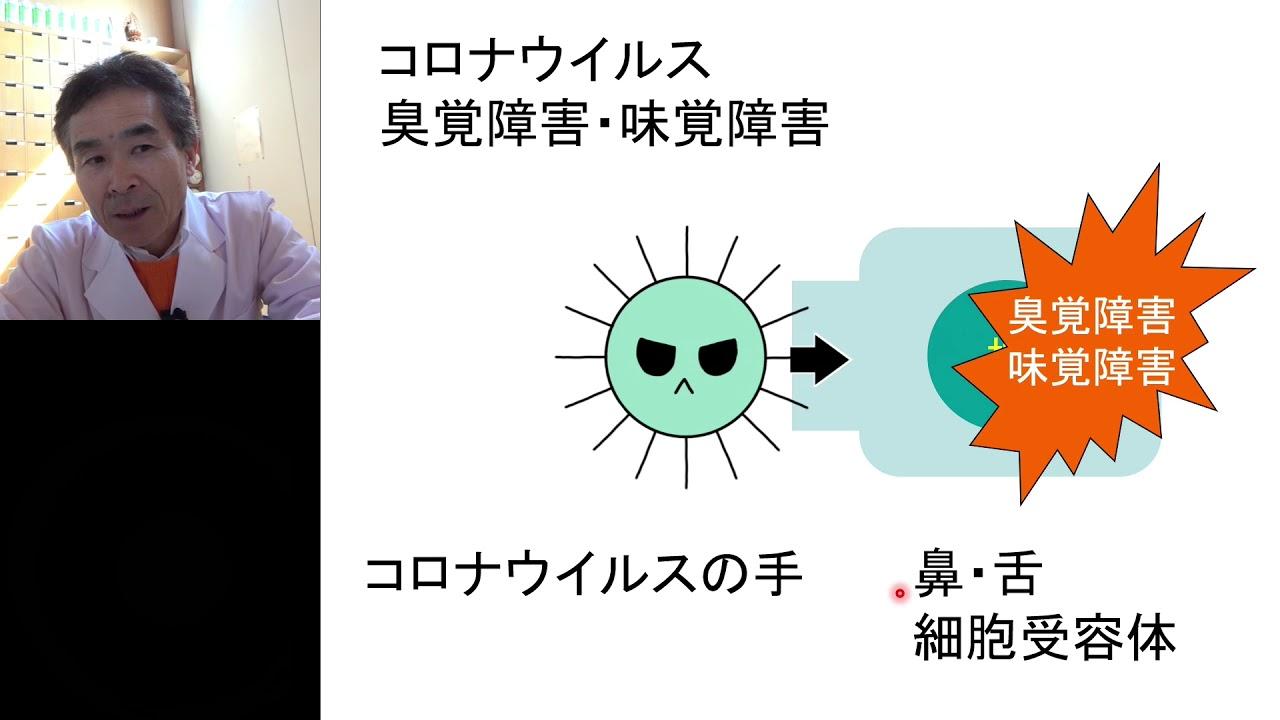 コロナ ウイルス 味覚 障害 新型コロナ感染のサイン!? 味覚・嗅覚障害だけが出たらどうしたらいい?