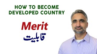 Merit ( قابلیت )  - How to Become Developed Country From Developing Country -  Hindi / Urdu
