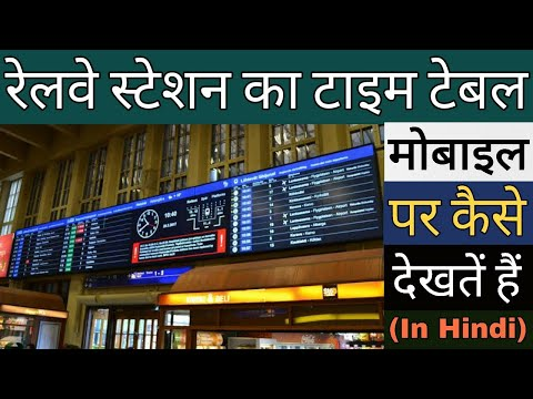 Indian Railway Time Table Board | Train Time Table On Mobile