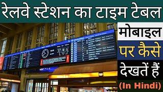 Indian Railway Time Table Board   Train Time Table On Mobile  ट्रैन का टाइम टेबल मोबाइल पर देखें screenshot 1