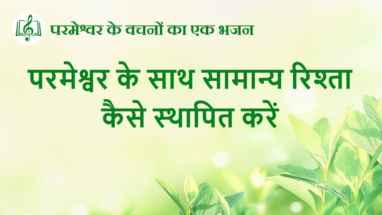 परमेश्वर के साथ सामान्य रिश्ता कैसे स्थापित करें | Hindi Christian Song With Lyrics