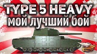 Type 5 Heavy - Мой лучший бой на алкаше
