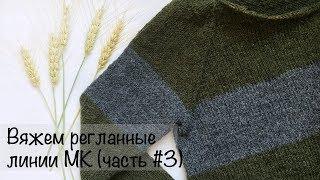 МК | Свитер регланом снизу | Вяжем регланные линии | Вязание спицами для начинающих