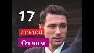 Отчим сериал 2 СЕЗОН 17 серия Когда может выйти продолжение