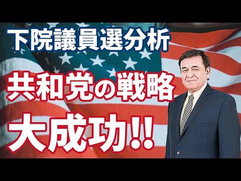 2020/11/17 【下院議員選挙編】選挙分析 共和党の戦略を成功させた議員たち