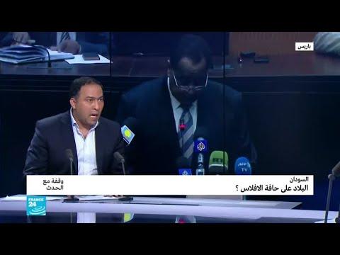 هل يواجه السودان خطر الإفلاس؟  - نشر قبل 13 ساعة