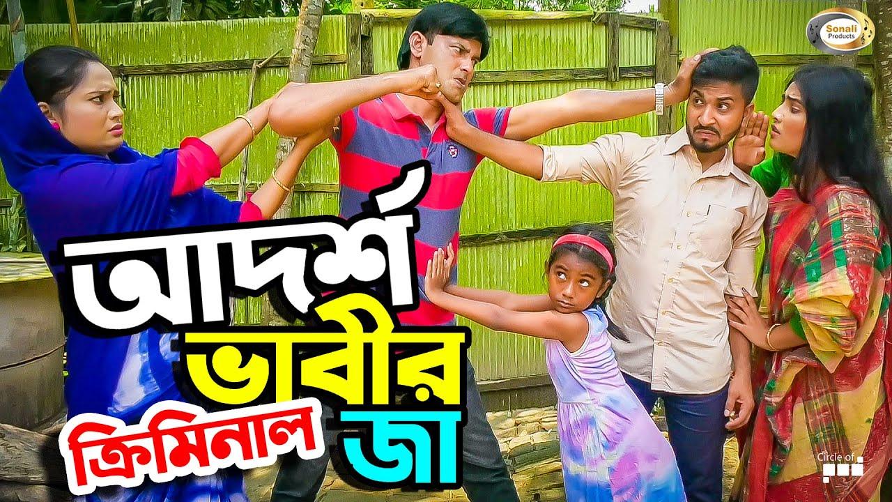 আদর্শ ভাবীর ক্রিমিনাল জা | Adorsho Bhabir Criminal Jaa | জীবনমূখী শর্টফিল্ম | Bangla New Natok 2020