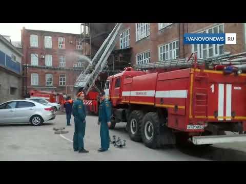 Пожар на фабрике Балашова в Иванове
