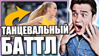 Танцевальный батл |ТАНЦУЮТ ВСЕ| Анна Коростелева и Александра Бородина