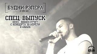 Будни Рэпера — Deks. Концерт в Анапе. Видео-отчет.