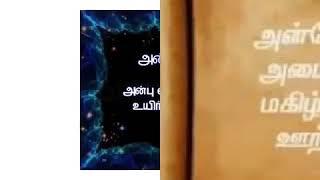 அன்பு கவிதைகள் தொகுப்பு / Love Kavidhai in tamil