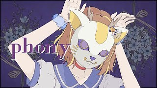 フォニイ / phony covered by 鹿乃