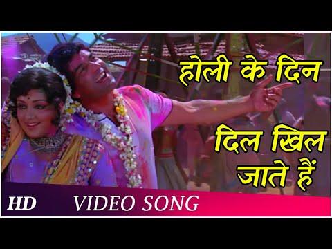 Holi Ke Din Dil Khil Jate Hain   Sholay Song (1975)   Hema Malini   Dharmendra   Holi Song