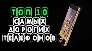 ТОП 10 Самых дорогих телефонов