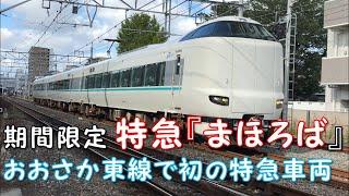 ◆期間限定 特急『まほろば』◆おおさか東線で初の特急車両  「一人ひとりの思いを、届けたい JR西日本」