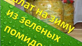 Простой рецепт салата из зеленых помидоров на зиму .