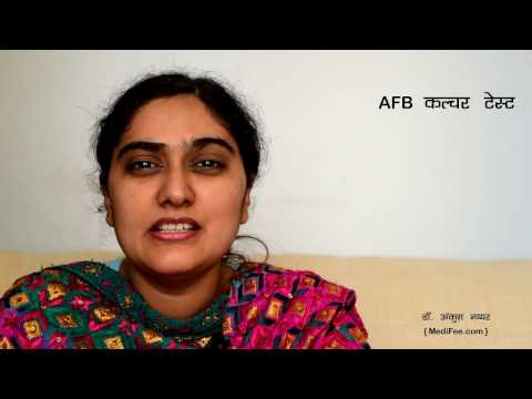 Acid Fast Bacilli Culture - Testing for Tuberculosis (in Hindi)