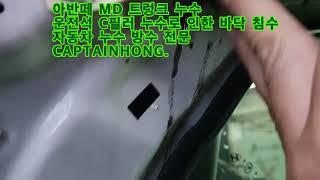 [은평구핫플레이스 캡틴홍] 아반떼 MD 자동차 누수 트…
