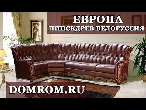 Мягкая мебель в Минске купить мягкую мебель в Беларуси