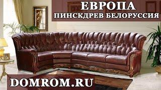 Мягкая мебель из Белоруссии Европа Пинскдрев(, 2015-01-23T04:39:22.000Z)