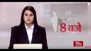 Hindi News Bulletin | हिंदी समाचार बुलेटिन – June 24, 2019 (8 pm)