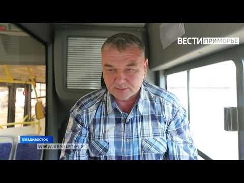 Во Владивостоке появился автобус для стажировки водителей
