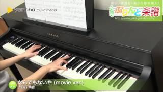 なんでもないや (movie ver.) / 上白石 萌音 : ピアノ(ソロ) / 上級