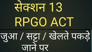 SECTION 13 RPGO ACT जुआ व् सट्टा खेलते पकड़े जाने पर 1वर्ष सज़ा 1000 रुपये जुर्माना