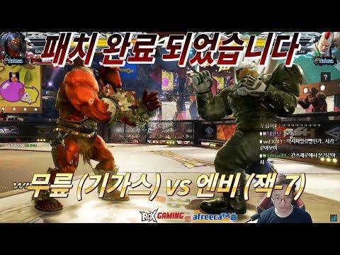 2018/09/20 Tekken 7 FR Rank Match! Knee (Gigas) vs Envy (Jack-7)