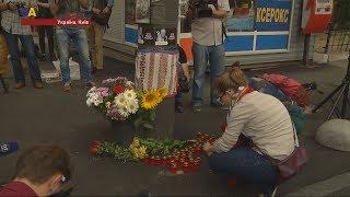 У Києві відбулася акція пам'яті журналіста Павла Шеремета?>
