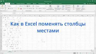 как в Excel поменять столбцы местами