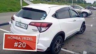 #20 Обзор Honda Vezel от клиента СЕВЕР ДВ