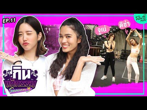ติช่า VS จูเน่ เพลินพิชญา | กิน-แก้-กรรม Kcal Killer SS3 EP.11