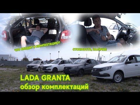 Обзор комплектаций Лада Гранта в автосалоне. Сходство и различия. Цена 2019 год