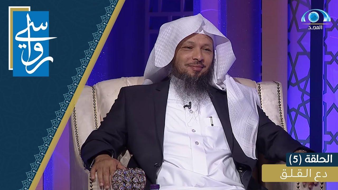 دع القلق | الشيخ سعد العتيق | برنامج رواسي