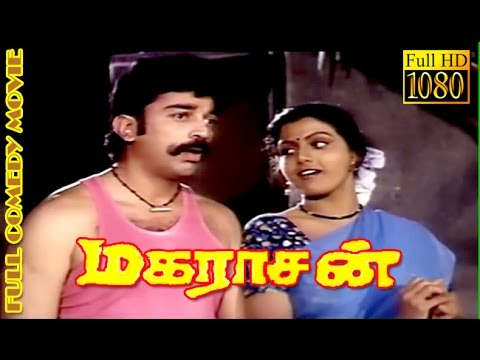 Tamil Full Comedy Movie | Maharasan | Kamal Hassan, Banupriya | Tamil Movie HD