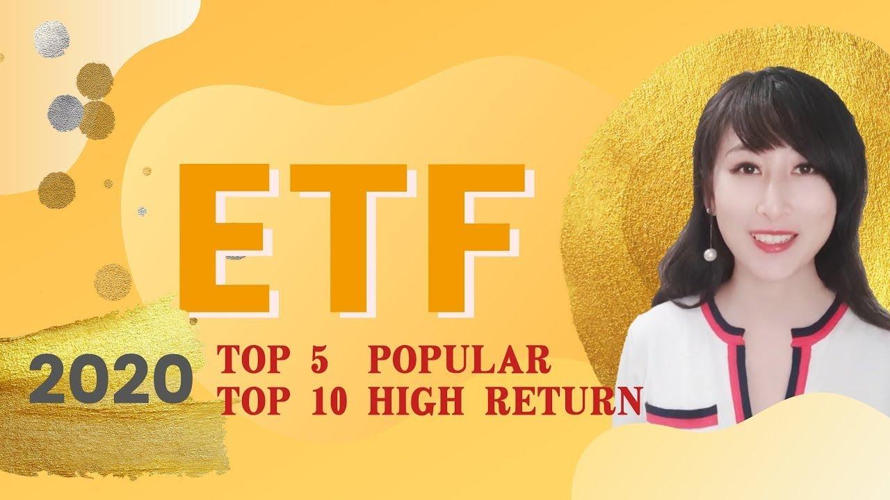 【新】ETF新手投资全攻略💰ETF优点&风险💸2020年美国最火的5个ETF和收益率最高的10个ETF