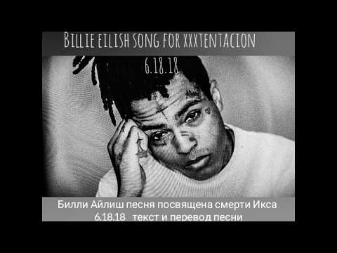 6.18.18 текст и перевод песни BILLIE EILISH Song For XXXTENTACION