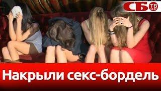 Под Минском накрыли секс вечеринку | видео из борделя