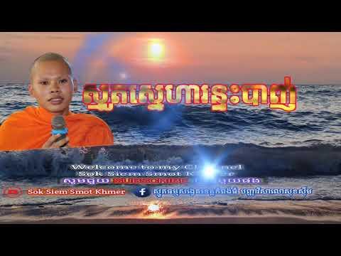Sok Siem Somt Khmer កំណាព្យបទស្នេហារន្ទះបាញ់