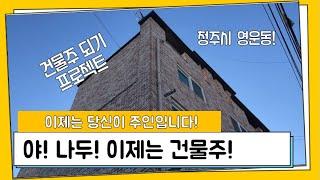 #17/ 충북 청주시 영운동/ 신축급 다가구주택 매매/…