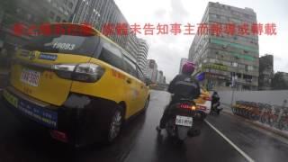 09/14 台北市松山區南京東路四段《》#其他車禍