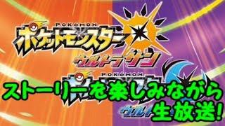 【ポケットモンスター ウルトラサン・ムーン】 ストーリーを楽しみながら生放送!1日目 thumbnail