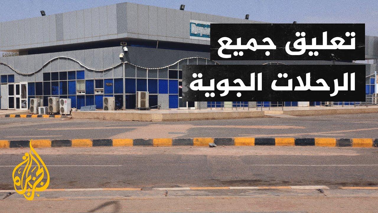 السودان.. تعليق جميع الرحلات الجوية من وإلى مطار الخرطوم حتى السبت المقبل  - نشر قبل 3 ساعة